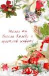Желая ти Весела Коледа и щастлив живот