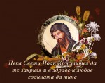 Нека Свети Йоан Кръстител да те закриля