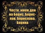 Чести  имен ден на Борис, Борислав, Борислава, Боряна