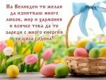 На Великден ти желая да изпитваш много любов, мир и хармония