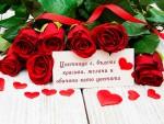 Цветница е, бъдете красиви, желани и обичани като цветята