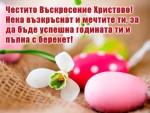 Честито Въскресение Христово! Нека възкръснат и мечтите ти