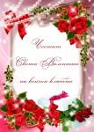 Честит Свети Валентин на всички влюбени