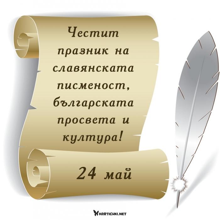 Честит празник на славянската писменост, българската просвета и култура!