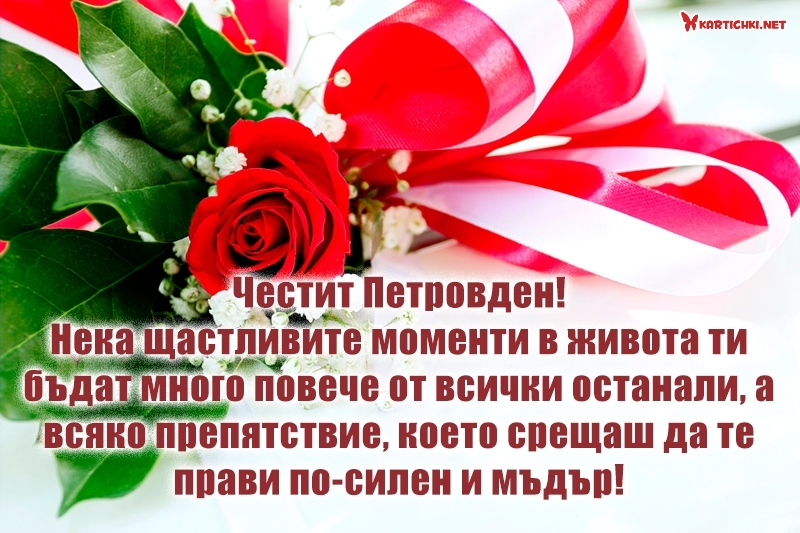 Пожелания за Петровден