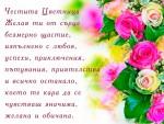 Честита Цветница! Желая ти от сърце безмерно щастие, изпълнено с любов