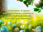 С пожелание за красив Великден изкаран с роднини и приятели