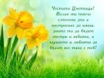 Честита Цветница! Желая ти повече слънчеви дни и настроение да имаш