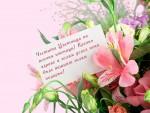 Честита Цветница на всички именици