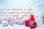 Пожелания за нова година