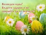 Великден идва! Бъдете здрави и не спирайте да се обичате!