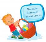 Честит Великден, скъпо дете