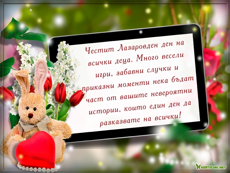 Честит Лазаровден ден на всички деца