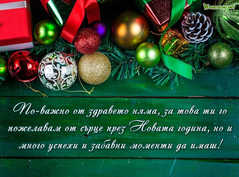 По-важно от здравето няма, за това ти го пожелавам от сърце през Новата година