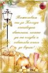 Пожелавам ти за Коледа пътеводна светлина, която да те следва и осветява пътя до върха!