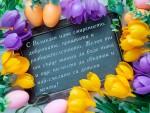 С Великден идва смирението, добротата, прошката и разбирателството
