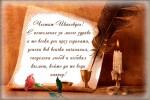 Честит Ивановден! С пожелание за много здраве и то всеки ден през годината