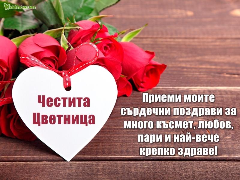 Честита Цветница. Приеми моите сърдечни поздрави за много късмет, любов