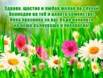 Здраве, щастие и любов желая по случай Великден на теб и цялото семейство
