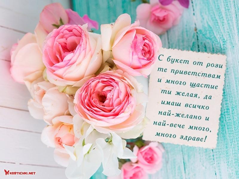 С букет от рози те приветствам и много щастие ти желая