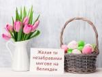 Желая ти незабравими мигове на Великден