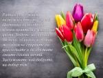 Радвам се, че имам възможността по случай Цветница да поздравя всички приятели