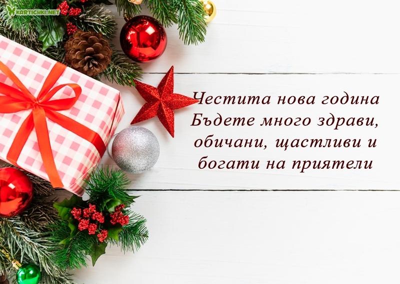 Честита нова година. Бъдете много здрави, обичани, щастливи