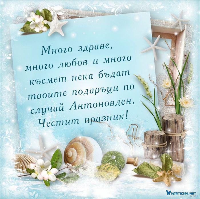 Много здраве и любов по случай Антоновден