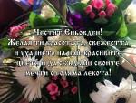 Честит Еньовден! Желая ти красотата, свежестта и уханието на най-красивите цветя