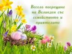 Весело посрещане на Великден със семейството и приятелите