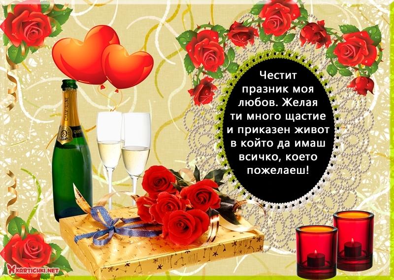Честит празник моя любов