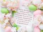 Честит Великден, любима моя