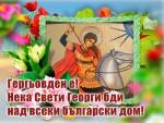 Гергьовден е! Нека Свети Георги бди над всеки български дом!