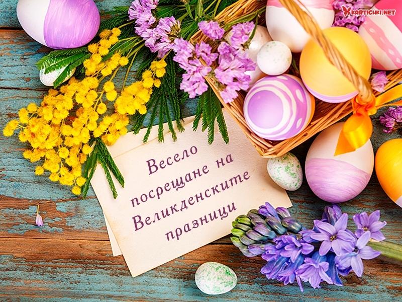 Весело посрещане на Великденските празници