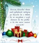 Весела Коледа! Нека най-хубавият подарък за Коледа да е твой