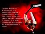 Честит Лазаровден! Нека съдбата бъде благосклонна към теб и твоите мечти