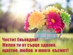 Честит Еньовден! Желая ти от сърце здраве, щастие, любов  и много  късмет!