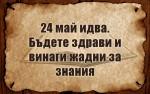 24 май идва. Бъдете здрави и винаги жадни за знания