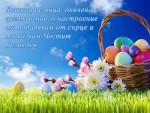 Кошница с яйца, окичена с цветя и много настроение ти подарявам