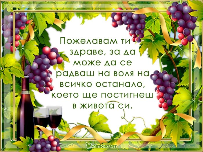 Картичка с пожелания за Ивановден