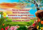 Честит Великден! Нека възкръснат всичките ти детски мечти