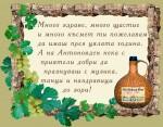 Картичка с пожелания за Антоновден