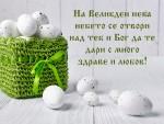 На Великден нека небето се отвори над теб и Бог да те дари с много здраве и любов!