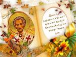 Много здраве и късмет нека ти донесе Свети Лазар на твоят имен ден