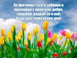 На Цветница тъгата забрави и празнувай с приятели добри