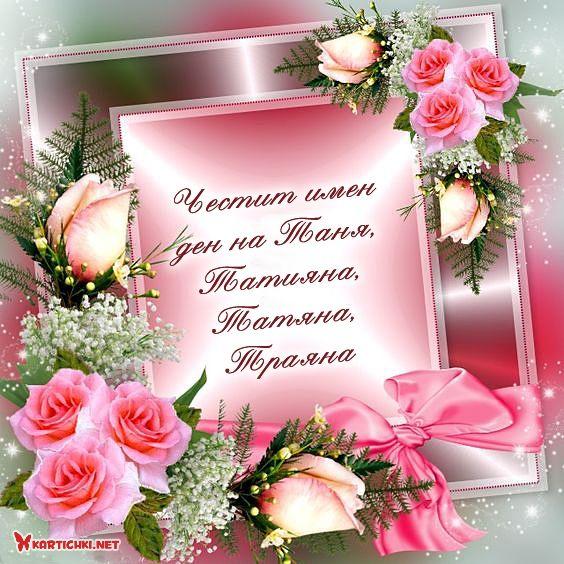 Честит имен ден на Таня, Татияна, Татяна, Траяна