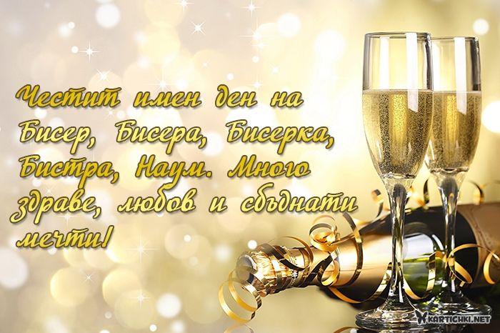 Честит имен ден на Бисер, Бисера, Бисерка, Бистра, Наум