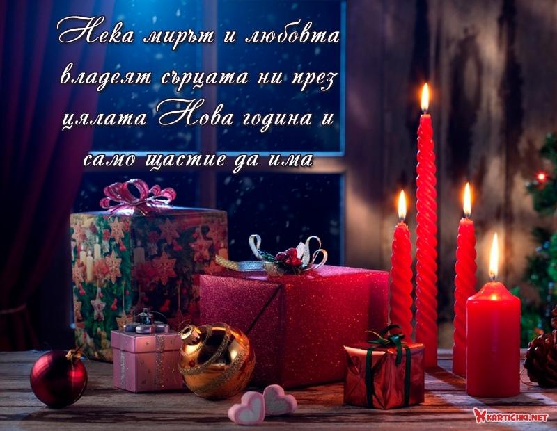 Нека мирът и любовта владеят сърцата ни през цялата Нова година
