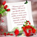 Честит имен ден, Ивана. Желая ти една красива година изпълнена с много смях