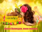 Весел Великден, мило момиче
